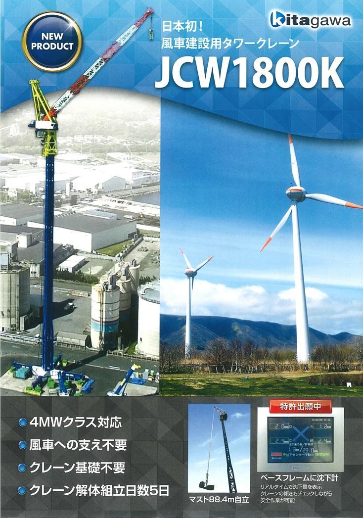 JCW1800K_catalog_1.jpg