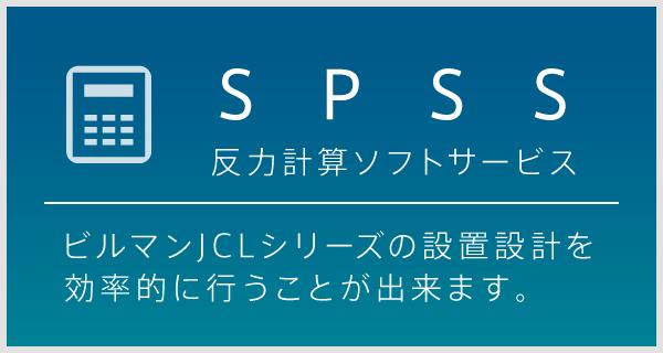 SPSS反力計算ソフトサービス